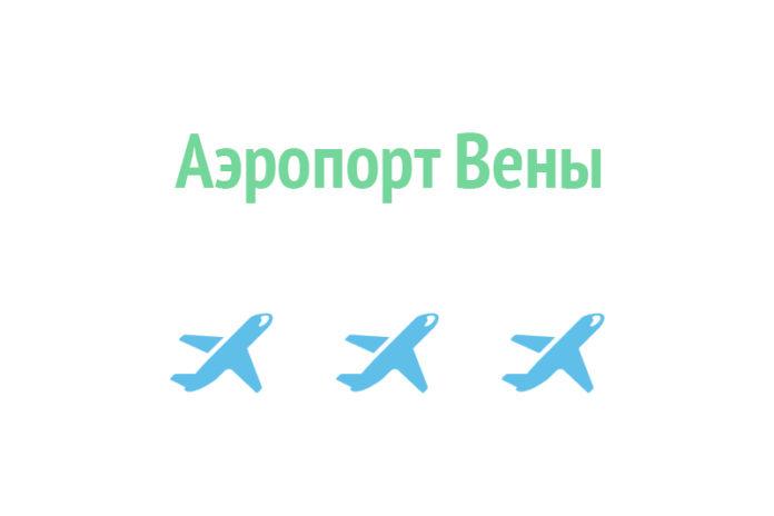Аэропорт Вены
