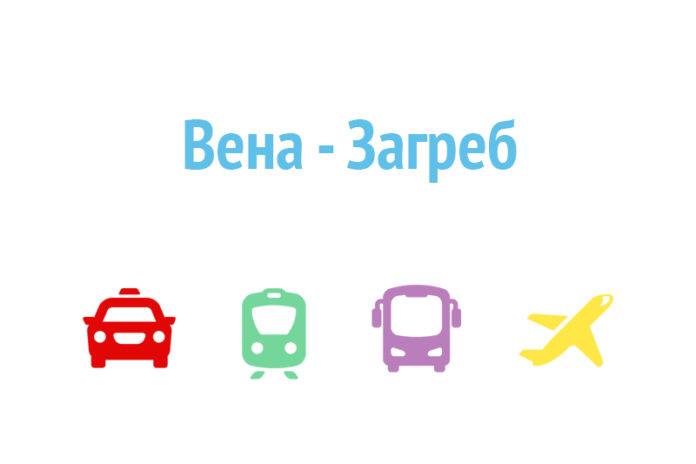 Как доехать из Вены в Загреб