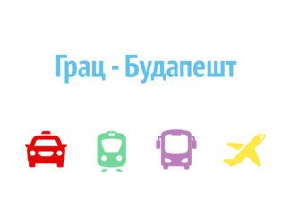 Как доехать из Граца в Будапешт
