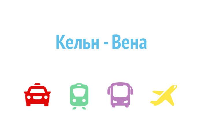 Как доехать из Кельна в Вену